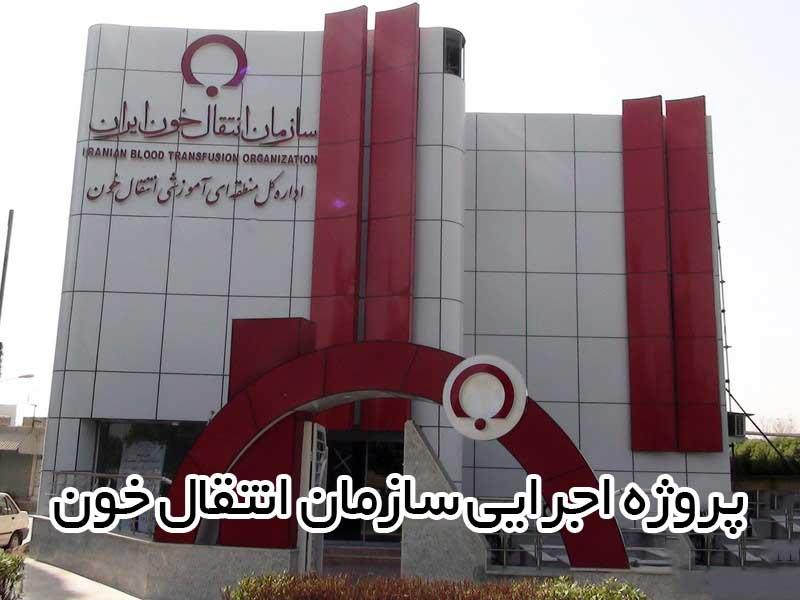 دکوراسیون اداری سازمان انتقال خون