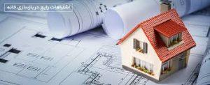 اشتباهات رایج در بازسازی ساختمان